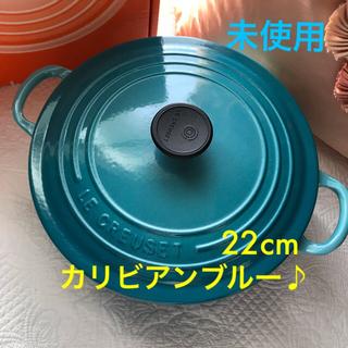 ルクルーゼ(LE CREUSET)の【未使用】ルクルーゼ LE CREUSET ココットロンド 22cm BCA(鍋/フライパン)