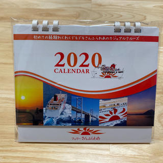 さんふらわあ 卓上カレンダー 2020年(カレンダー/スケジュール)