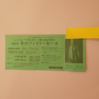 マリメッコ(marimekko)のルック2019ファミリーセール招待券(ショッピング)