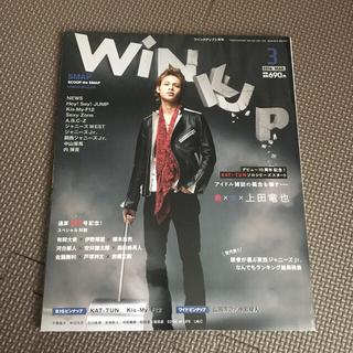 ジャニーズ(Johnny's)のWink up (ウィンク アップ) 2016年 03月号(その他)