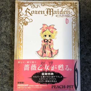 Rozen Maiden新装版 6