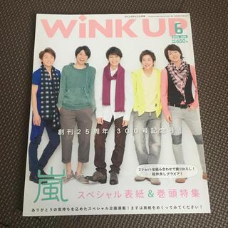 ジャニーズ(Johnny's)のWink up (ウィンク アップ) 2013年 06月号(アート/エンタメ/ホビー)