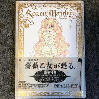 Rozen Maiden新装版 7