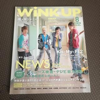 ジャニーズ(Johnny's)のWink up (ウィンク アップ) 2012年 08月号(音楽/芸能)