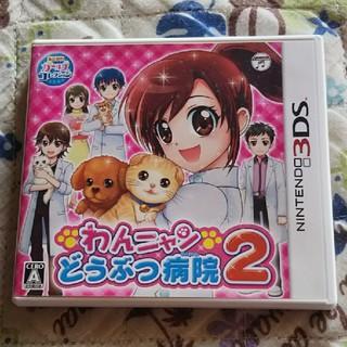 ニンテンドー3DS - わんニャンどうぶつ病院2 3DS
