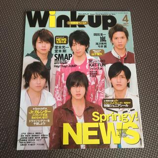 ジャニーズ(Johnny's)のWink up (ウィンク アップ) 2018年 04月号(音楽/芸能)