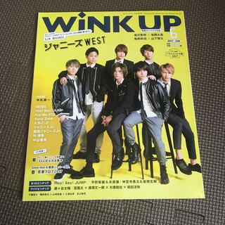 ジャニーズ(Johnny's)のWink up (ウィンク アップ) 2017年 06月号(音楽/芸能)