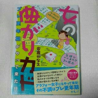 女の曲がりカド プレ更年期がやって来た!!
