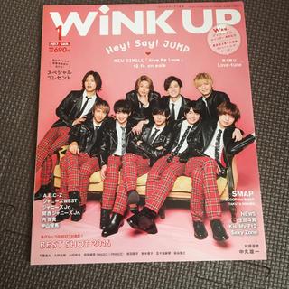 ジャニーズ(Johnny's)のWink up (ウィンク アップ) 2017年 01月号(音楽/芸能)
