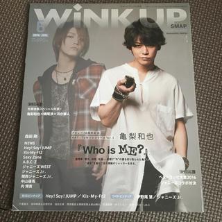 ジャニーズ(Johnny's)のWink up (ウィンク アップ) 2016年 06月号(音楽/芸能)