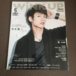 ジャニーズ(Johnny's)のWink up (ウィンク アップ) 2016年 05月号(音楽/芸能)