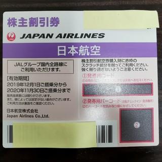 JAL(日本航空) - 日本航空 JAL 株主優待券