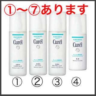 キュレル  化粧水