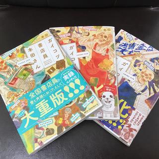 ガイコツ書店員本田さん 1〜3 帯つき