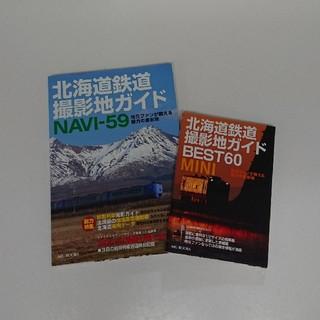 北海道撮影地ガイド