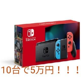 任天堂 - 新型新品任天堂Switchネオン10台!一台から可能