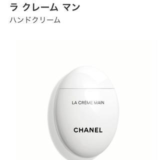 CHANEL - (新品 未開封) シャネル ラ クレーム マン 50ml