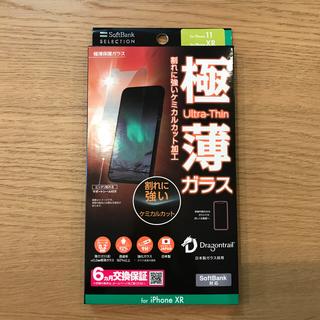 ソフトバンク(Softbank)の極薄保護ガラス iPhone XR(保護フィルム)