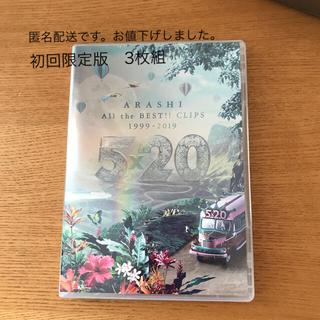 嵐 - 嵐 5×20 All the BEST!! CLIPS