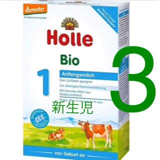 3箱  holleホレ Bio  牛(うし)ステップ1 (新生児〜12ヶ月頃)