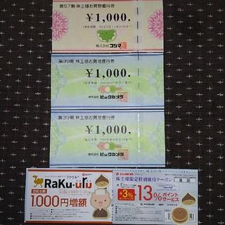 ビックカメラ 等 株主優待 3000円分+クーポン(ショッピング)