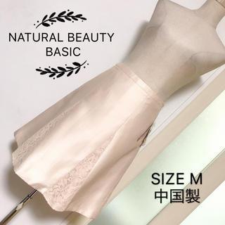 ナチュラルビューティーベーシック(NATURAL BEAUTY BASIC)のNATURAL BEAUTY BASIC レース混 スカート(ひざ丈スカート)