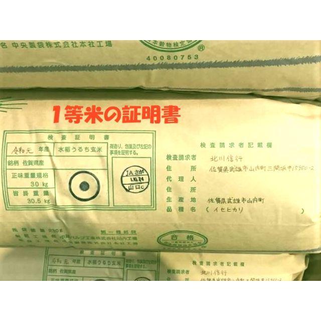 無農薬!自然栽培!農家直送!令和元年度佐賀県産!「伊勢ヒカリ」玄米20kg 食品/飲料/酒の食品(米/穀物)の商品写真