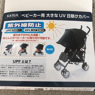 カトージ(KATOJI)のカトージ ベビーカー用 大きな UV 日除けカバー(その他)