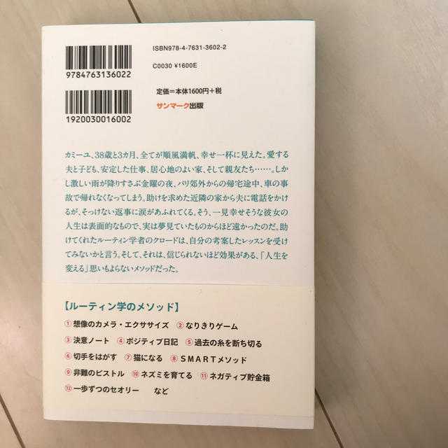 サンマーク出版(サンマークシュッパン)の人生を変えるレッスン エンタメ/ホビーの本(人文/社会)の商品写真