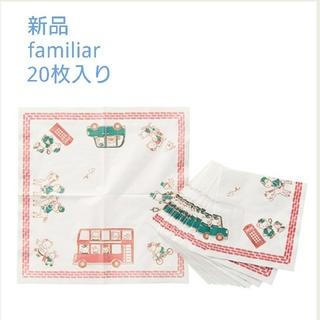familiar - 新品♡ファミリア ペーパーナプキン 20枚入