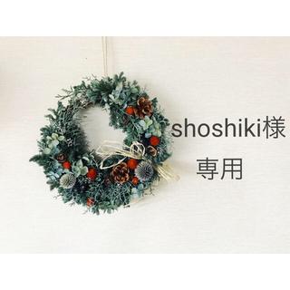shoshiki様専用ページ(オーダーメイド)