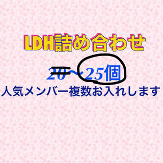 THE RAMPAGE - LDH詰め合わせ25個入り