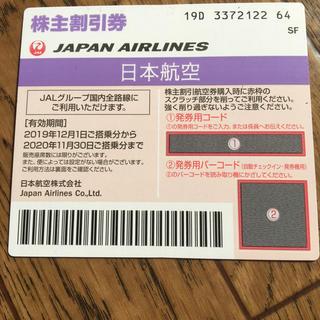 JAL(日本航空) - JAL 株主優待 割引券 5枚     有効期限 2020年 11月30日