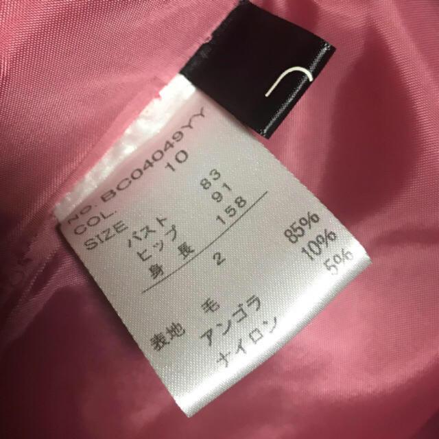 RU(アールユー)のウール・アンゴラ🐑コート レディースのジャケット/アウター(ロングコート)の商品写真