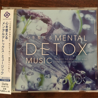 メンタルデトックス 広橋真紀子 ヒーリング CD(ヒーリング/ニューエイジ)