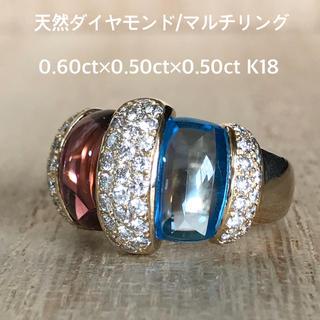 『ユーカリ様専用です』天然ダイヤマルチ 0.60×0.50×0.50ct K18(リング(指輪))