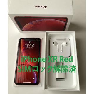 アップル(Apple)のうみたまさん専用 新品 Apple iPhone XR Red 64GB (スマートフォン本体)