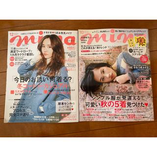 主婦と生活社 - mina 2015年10月号 12月号セット
