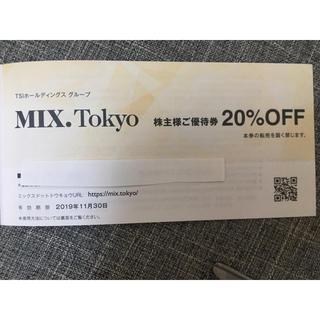 ジルスチュアート(JILLSTUART)のMIX.Tokyo 割引券(ショッピング)