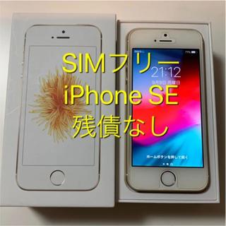 Apple - iPhone SE 32GB SIMフリー、ゴールド