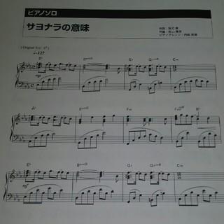 ノギザカフォーティーシックス(乃木坂46)の【楽譜】サヨナラの意味(中級)(ポピュラー)