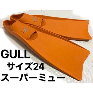 ガル(GULL)のスーパーミューフィンGULLガルSUPER MEWスキューバダイビングフルフット(マリン/スイミング)