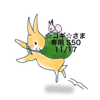 スヌーピー(SNOOPY)の★11/17★☆コギ☆さま専用ページ/S70(その他)