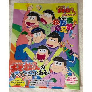 シュフトセイカツシャ(主婦と生活社)のおそ松さん公式ファンブック われら松野家6兄弟!(アニメ)
