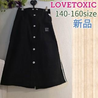 lovetoxic - 新作新品140cm女の子ロングスカート 送料込