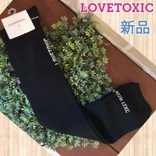 lovetoxic - 新作新品女の子ニーハイソックス 送料込