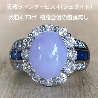 天然 ラベンダー ヒスイ サファイア ダイヤ リング 大粒4.73ct PT(リング(指輪))