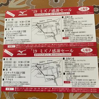 ミズノ(MIZUNO)の19年 ミズノ 感謝セール チケット(ショッピング)