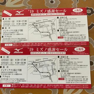 ミズノ(MIZUNO)の2019年 ミズノ 感謝セール チケット(ショッピング)