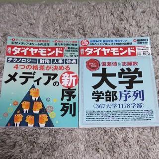 週刊ダイヤモンド2018年10/20.10/27